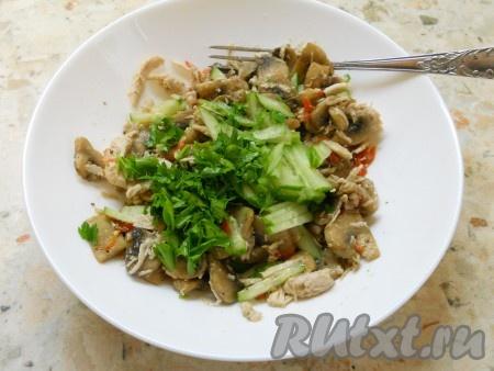 Перемешать шампиньоны с курицей, обжарить в течение 3-4 минут. После этого переложить содержимое сковороды в глубокую посуду, дать остыть салату до теплого состояния. Добавить нарезанный соломкой свежий огурец и измельченную петрушку.