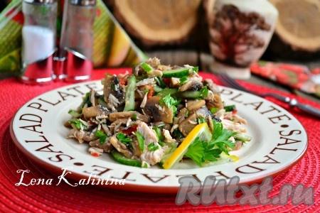 Выложить очень вкусный салат с курицей, шампиньонами и огурцами горкой на тарелку или в салатник, украсить и подать к столу.