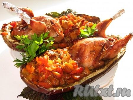 За 2-4 минуты до окончания запекания птицы в лодочки из баклажанов выложить смесь овощей и опять отправить в духовку, чтобы при подаче блюдо было горячим. Аппетитные, вкусные перепела с овощами готовы.