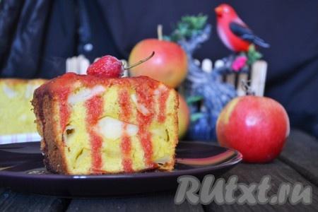 Шарлотка с яблоками, приготовленная по этому простому рецепту, получается нежной и очень вкусной. Даём остыть и подаём к столу с ягодным соусом.