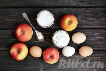 Подготовим все необходимые ингредиенты для приготовления простой шарлотки с яблоками в духовке.