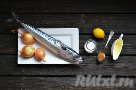 Подготовим необходимые ингредиенты для приготовления скумбрии, запеченной с луком в духовке.