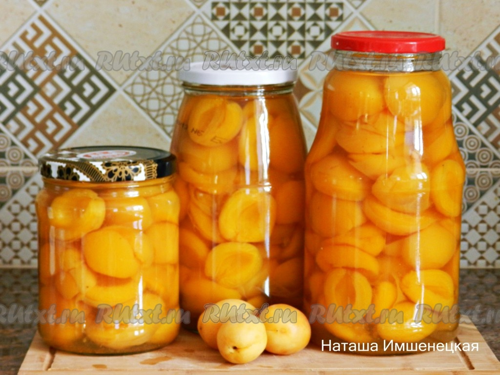 абрикосы маринованные