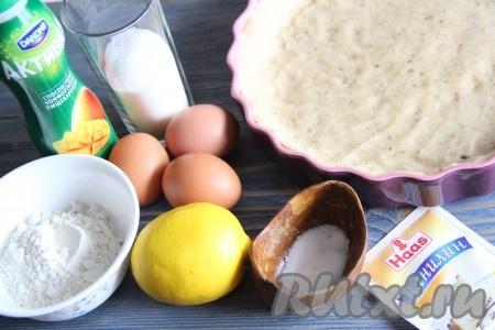 Подготовить продукты для йогуртовой начинки пирога. Форму с тестом поставить в холодильник.