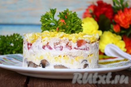 Слоеный салат с курицей и грибамипрактически готов. Но если его оставить на 20-30 минут, чтобы он пропитался и воссоединились все вкусы воедино, будет намного вкуснее.