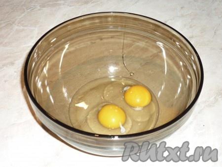 Яйца взбить с помощью венчика до однородной массы.