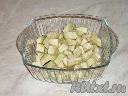 Баклажаны вымыть и, очистив от кожуры, нарезать на кубики среднего размера.<br />