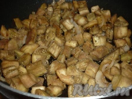 Жарить на небольшом огне, периодически помешивая, до готовности баклажанов примерно 5-7 минут), затем добавить соль, чёрный молотый перец и грибную приправу.