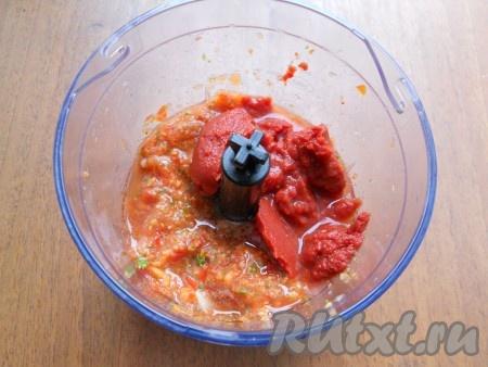 Измельчить все в блендере, добавить томатную пасту.