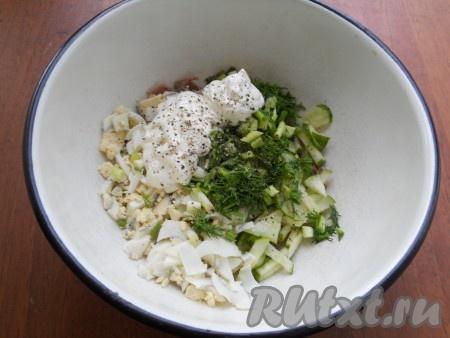 Салат посолить, поперчить, добавить сметану и майонез.