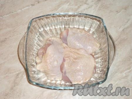 Курицу, разрезав на порционные кусочки, вымыть и обсушить.