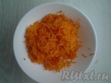 Морковку лучше всего избавить от кожицы не с помощью ножа, а используя металлическую мочалку для мытья посуды. Есть мнение, что возле кожицы много витаминов. Морковь натрите на мелкой терке. Чтобы натёртая морковь была удивительно нежной, раскрыла весь свой букет вкусов и ароматов, нужно ее чуть посолить и чуть посахарить, помять ложкой и оставить на 10 минут.