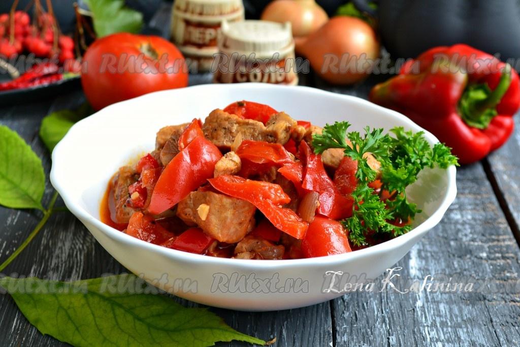 гуляш из говядины с помидорами и болгарским перцем с подливкой