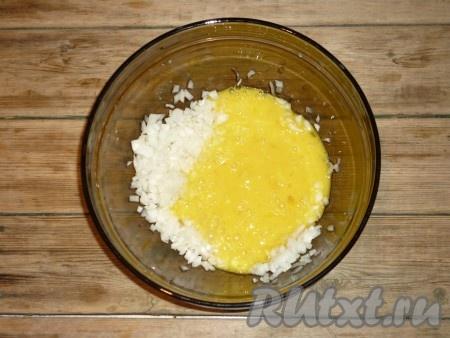 Яйца взбить вилкой до однородной массы и добавить к луку. Перемешать.