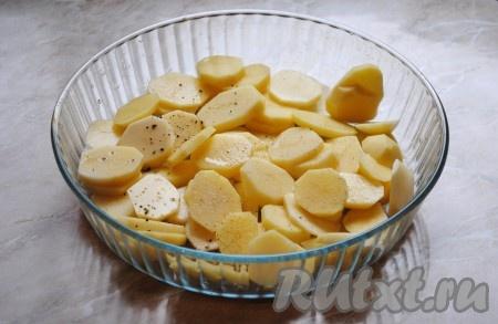 Картофель очистить, вымыть холодной водой, нарезать кружочками, посолить, поперчить и выложить в жаропрочную форму. Чтобы сократить время запекания, картофель можно предварительно отварить до полуготовности, а затем нарезать на кружочки.
