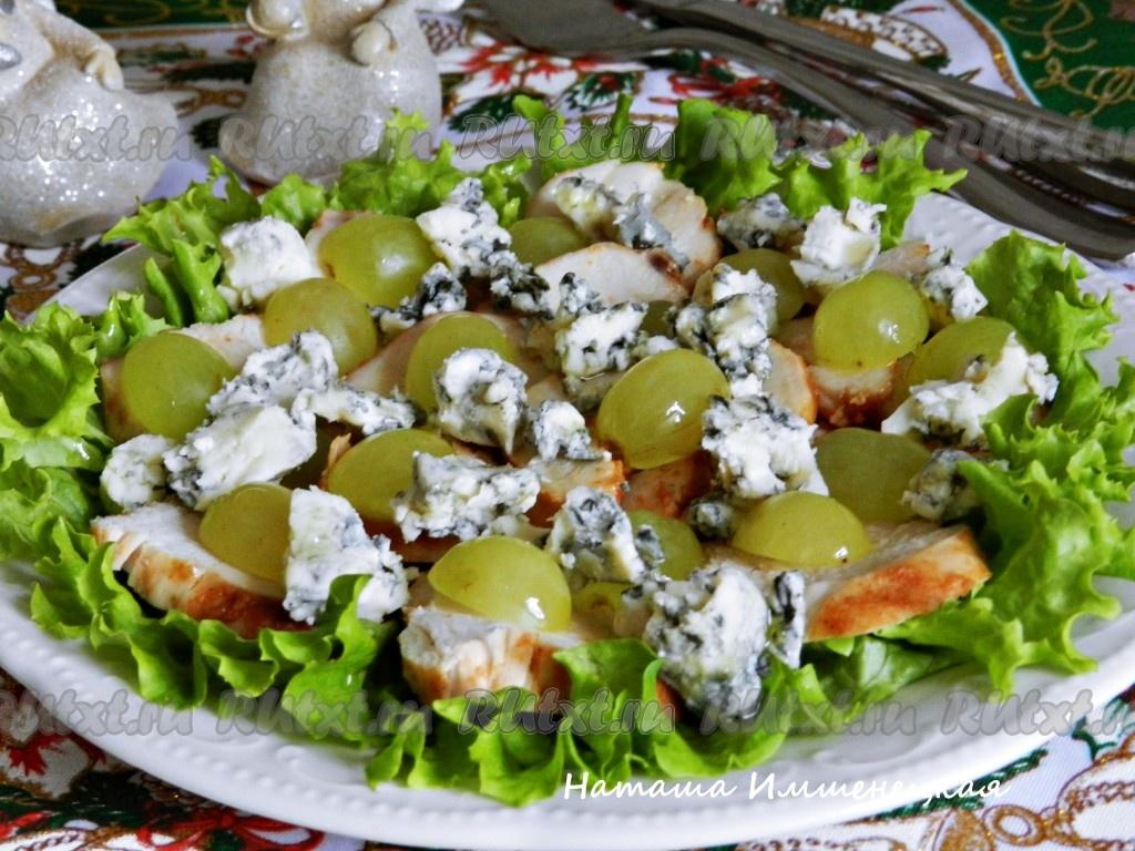 курица сыр виноград салат