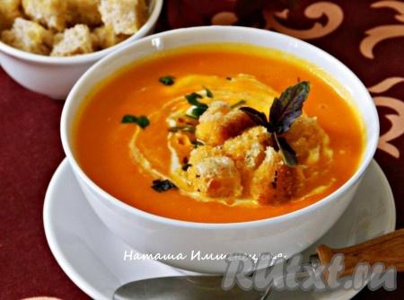 Перед подачей выложить в тарелки куриное мясо из бульона, налить суп-пюре из тыквы, добавить ложку сметаны, зелень и сухарики.