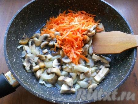 Обжарить лук с грибами, иногда помешивая, до небольшой румяности, затем добавить натертую морковь.