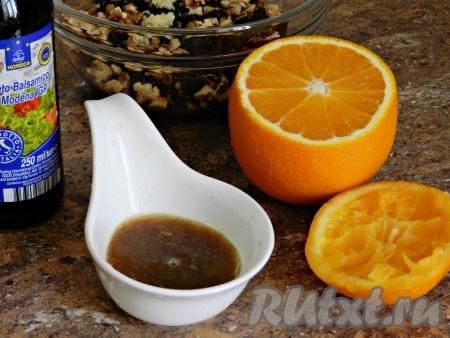 Для приготовления заправки смешать апельсиновый сок и бальзамический уксус, по вкусу можно добавить соль и сахар (если апельсин кислый), а также черный молотый перец.