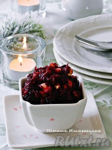 Вкусный и пикантный свекольный салат с орехами и чесноком готов.