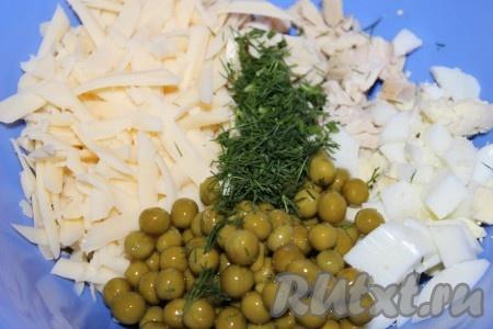 Зелень вымыть, обсушить и мелко порубить. В глубокой миске соединить нарезанные яйца, куриное мясо, зелень, натертый сыр и горошек с горошка необходимо предварительно слить жидкость).