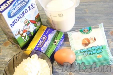 Подготовить продукты для приготовления крема.