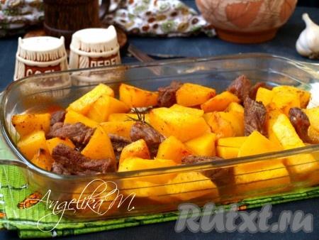 Запекать говядину с тыквой в духовке 1 час под фольгой и ещё 10-15 минут без фольги. Вкуснейшее горячее блюдо подать к столу!