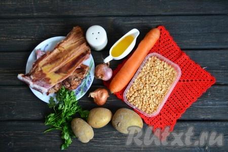 Подготовить необходимые ингредиенты для приготовления горохового супа с копчеными ребрышками в мультиварке