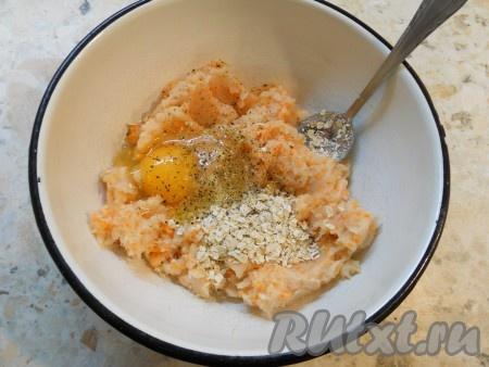 Получившийся рыбный фарш выложить в миску, добавить овсяные хлопья, яйцо, соль и перец.{amp}#xA;