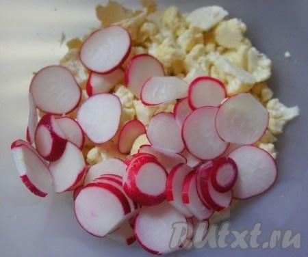 """Редиску нарезать тонкими """"кружочками"""" и добавить в салат к свежей цветной капусте."""