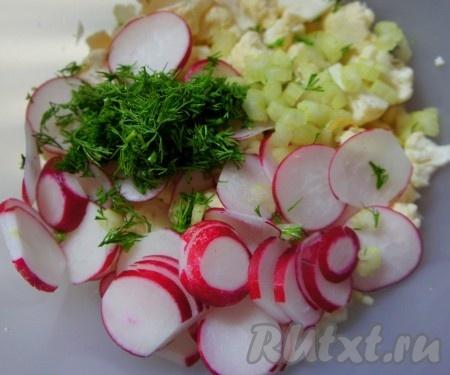 Добавить мелко нарезанный стебель сельдерея и укроп. Посолить, заправить салат сметаной и подавать!