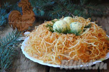 """Подавать наивкуснейший салат """"Гнездо глухаря"""" с курицей нужно на стол сразу после приготовления, чтобы картофельная соломка сверху не размягчилась."""
