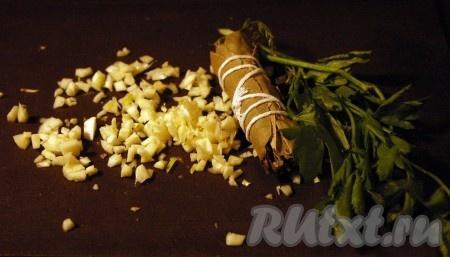 Нарезать мелко чеснок, приготовить сушеные травы их можно завернуть в лавровый лист, чтобы потом сразу выкинуть), веточку свежей петрушки.