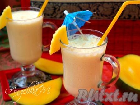 Сразу же молочный коктейль с манго разлить в стаканы и можно дегустировать. Очень вкусно!{amp}#xA;