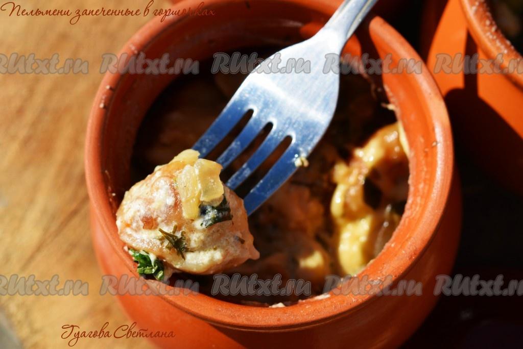 вкусные рецепты в горшочках в духовке с фото