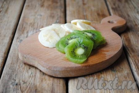 Банан и киви очистить, нарезать тонкими кружочками.