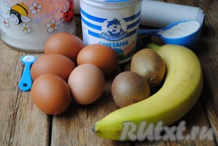 Подготовить необходимые ингредиенты для приготовления бисквитного торта с фруктами и сметанным кремом