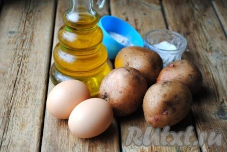 Подготовить необходимые ингредиенты для приготовления картофельных спиралей