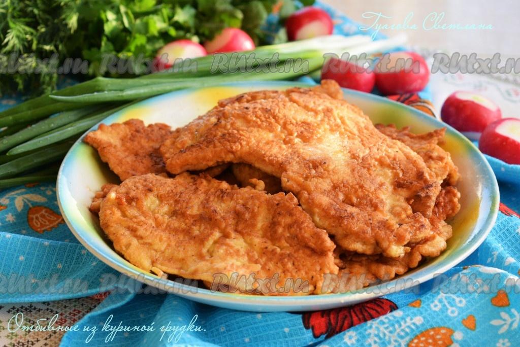 Как приготовить куриные отбивные в кляре на сковороде рецепт с