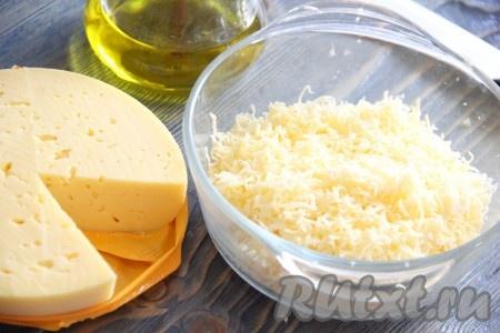Сыр натереть на мелкой тёрке и соединить с чесноком, слегка перемешать.