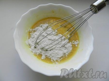 Для заливки яйца взбить венчиком, добавить соль, черный молотый перец, горчицу, крахмал. Перемешивать до однородной массы без комочков.
