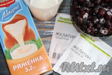 Подготовить продукты для приготовления желе из ряженки. Я использовала 0,5 стакана замороженных ягод.