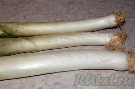 Приготовим лук порей, очистим его от внешних листьев.