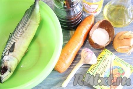 Подготовить продукты для приготовления хе из скумбрии. Я использовала охлаждённую рыбку, можно взять замороженную и предварительно её разморозить.