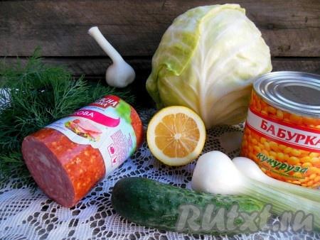 Для приготовления салата с капустой, колбасой и кукурузой потребуются вот такие ингредиенты.