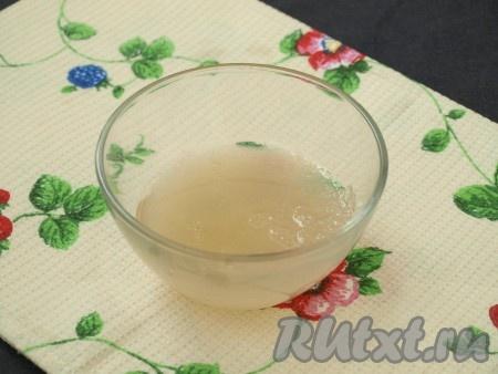 В небольшую пиалу высыпать желатин и добавить к нему 50 мл холодной кипячёной воды, перемешать и оставить на 20 минут.