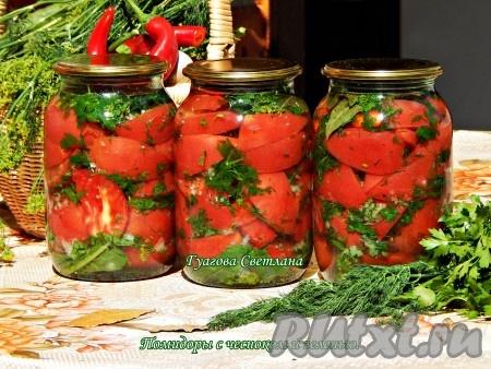 Салат на зиму помидоры дольками