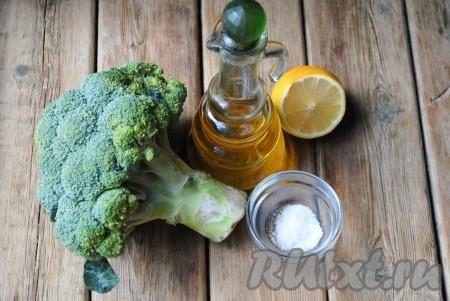 Подготовить необходимые ингредиенты для приготовления брокколи на пару