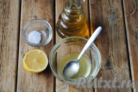 Для приготовления заправки соединить лимонный сок,растительное масло и соль по вкусу, хорошо перемешать.