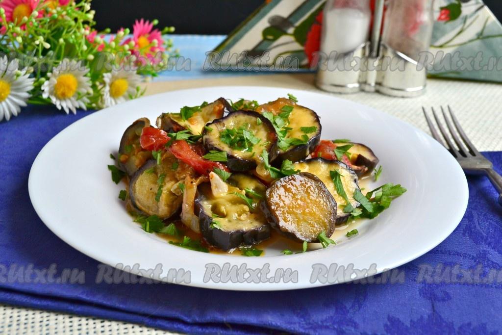 Баклажаны с сыром и помидорами салат